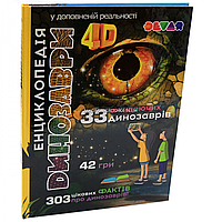 Книга для развития ребенка «Энциклопедия Динозавров» 4D в дополненной реальности (украинский язык)