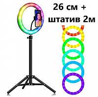 Разноцветная кольцевая LED лампа RGB 26 см с держателем для телефона, USB (со штативом 2м)