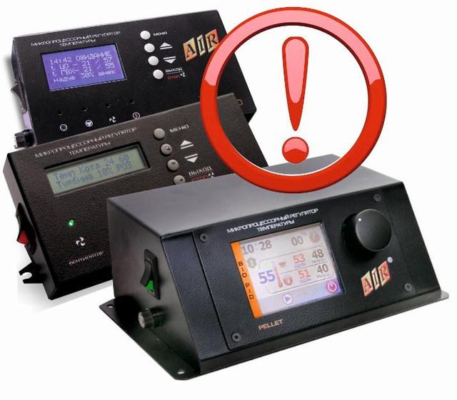 Рекомендации по установке автоматики  AIR для твердотопливного котла