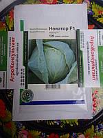 Семена капусты НОВАТОР F1 / NOVATOR F1, 100 семян — капуста белокочанная, Syngenta