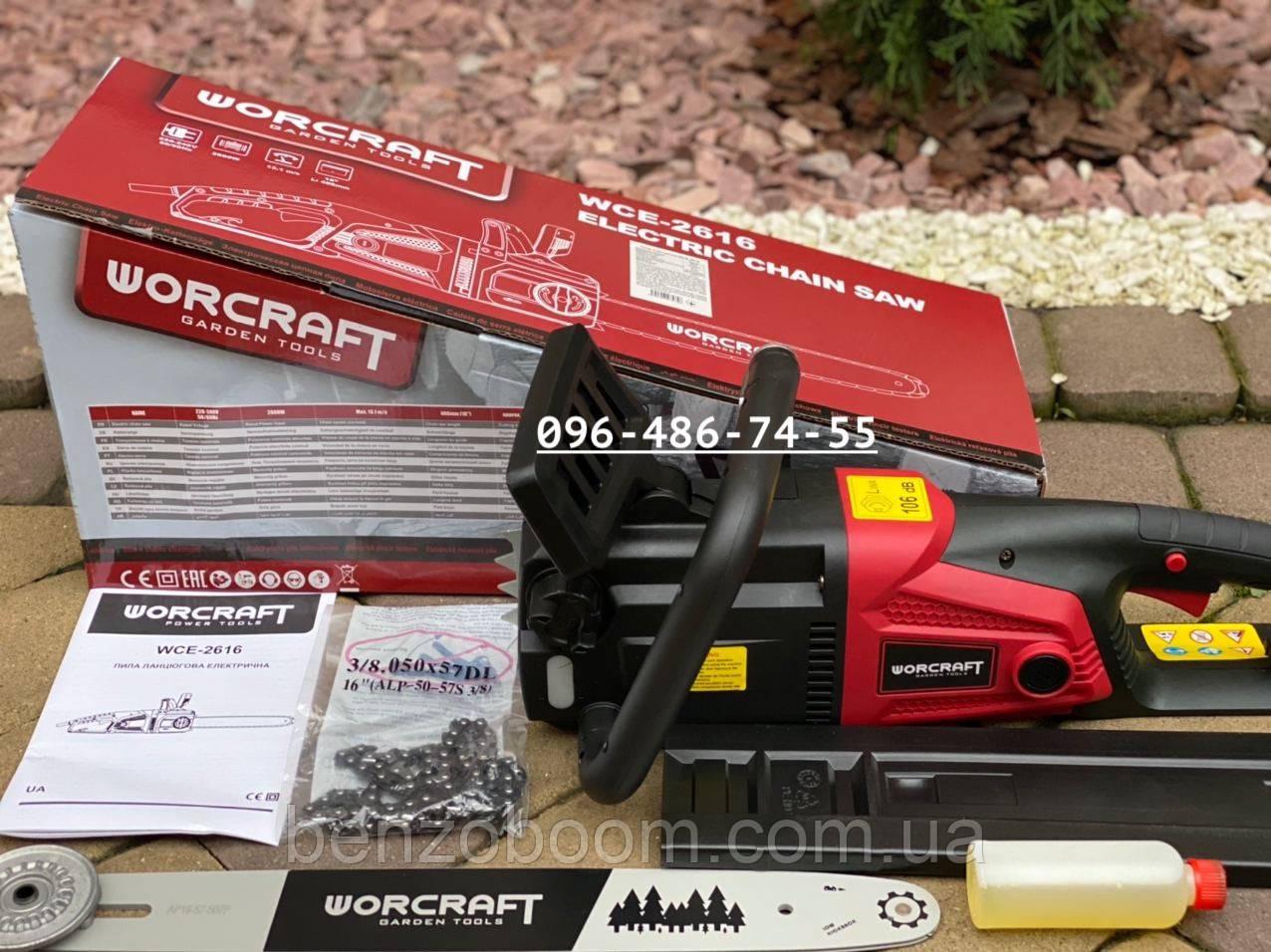 Электрическая пила WORCRAFT WCE-2616 электропила 2.6 кВт