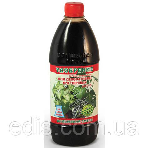 Удобрение для декоративно-лиственных растений 500 мл., фото 2