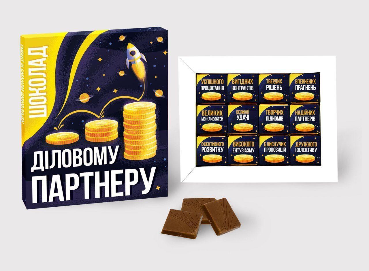 """Шоколадний подарунковий набір """"Діловому партнеру"""" 60г"""