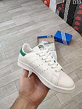 Женские демисезонные кроссовки Adidas Stan Smith (бело-зеленые) D33