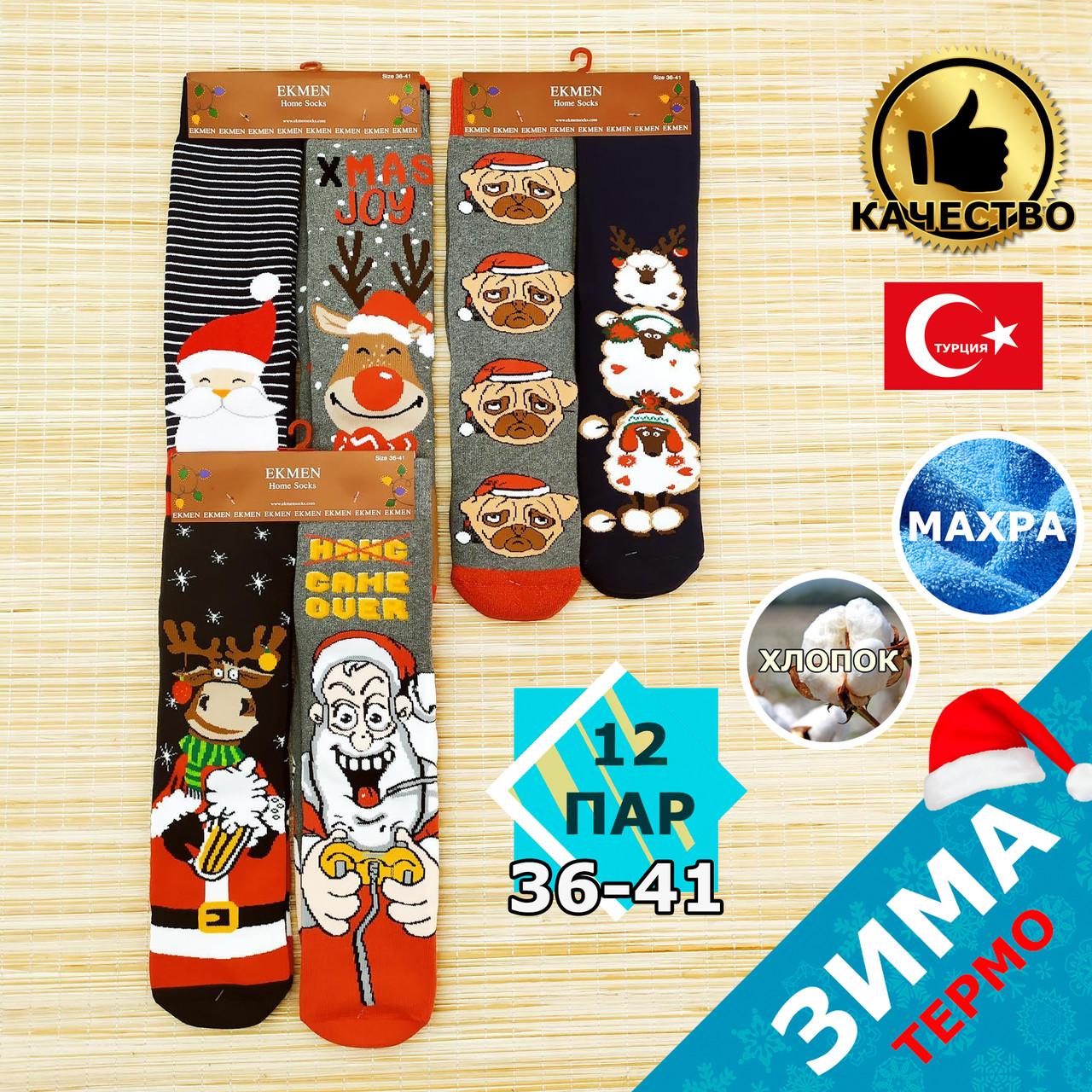 Новогодние носки женские внутри махра EKMEN 1321 Турция 36-41 размер ассорти 20039882