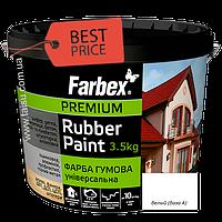 Краска резиновая Farbex белая матовая 3,5 кг, фото 1