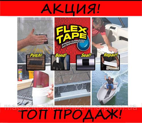 Сверхпрочная скотч-лента Fleх Tape 20 см