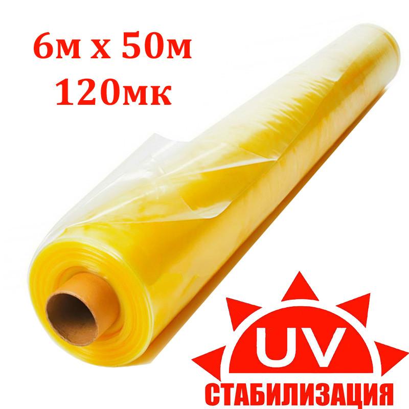 Пленка тепличная 6м х 50м 120мк  2х сезонная уф-стабилизированная полиэтиленовая для теплицы, парника, желтая.