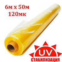 Пленка тепличная 6м х 50м 120мк  2х сезонная уф-стабилизированная полиэтиленовая для теплицы, парника, желтая., фото 1