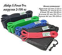 """Набор резины 2 кг - 110 кг """"X-Power PRO"""" (5 лент) резиновые петли для тренировок, турника, кроссфита, воркаута"""