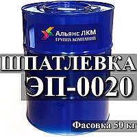 Эпоксидная Шпатлевка ЭП-0020 для выравнивания загрунтованных и не загрунтованных поверхностей
