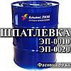 Шпатлевка ЭП-0010 и ЭП-0020 предназначены для выравнивания загрунтованных и не загрунтованных
