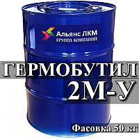 Гермобутил 2М-У, Мастика бутилкаучуковая гидроизоляционная Гермабутил 2М