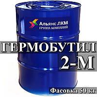 Гермобутил, Мастика бутилкаучуковая гидроизоляционная Гермабутил 2М