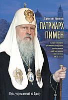 Патриарх Пимен. Путь, устремленный ко Христу