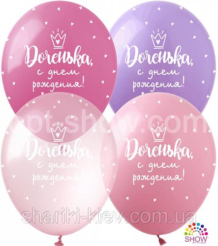 """Шары """"Доченька, С Днем рождения"""" 30 см."""