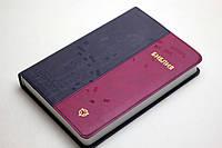 """Библия """"Современный перевод"""" РБО 2020, 3 издание"""