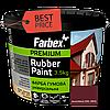 Краска резиновая Farbex вишнёвая матовая RAL 3005, 3.5 кг