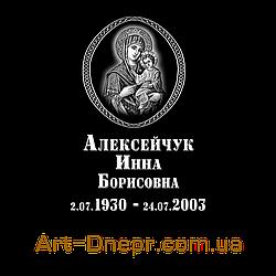 Акриловая табличка с иконой с данными 130Х180 мм