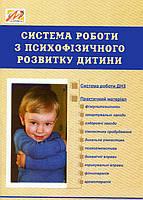Система роботи з психофізичного розвитку дитини.