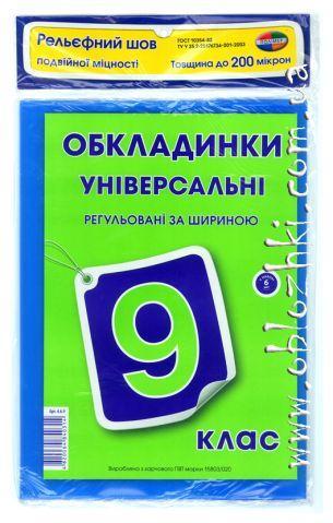 Обложка для учебников 9 класс 200мк Полимер