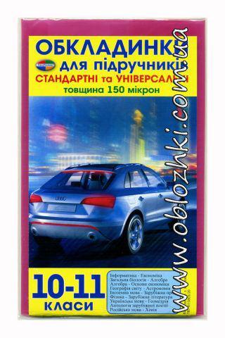 Обложка для учебников 10-11 класс 150мк Полимер