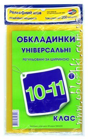 Обложка для учебников 10-11 класс 200мк Полимер