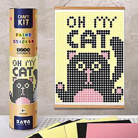 """*Картина по номерам стикерами в тубусе """"Кот"""", 33х48см, 1200 стикеров."""