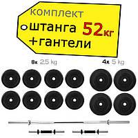 Гантелі 2 * 21 кг розбірні + Штанга 50 кг пряма фіксована складальна комплект набір для дому