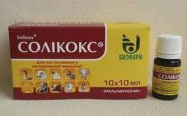 Соликокс 0,25% 10 мл Біофарм