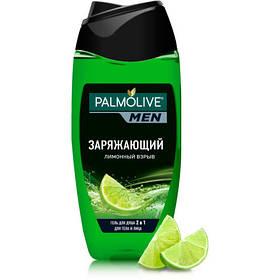 Гель для душа и шампунь 2 в 1 Палмолив Palmolive Men Лимонный взрыв заряжающий, для мужчин, 250 мл