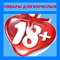 ИНТИМ ТОВАРЫ 18+