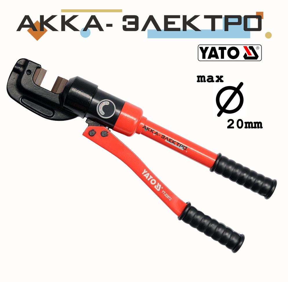 Гидравлический болторез для арматуры 12 тонн YATO YT-22872