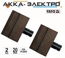 Змінні ножі для болтореза 20 мм YATO YT-22875