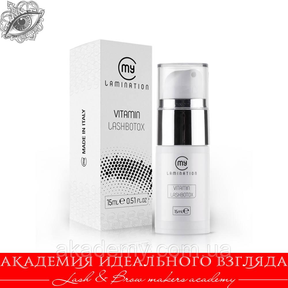 Vitamin Lash BTX 15 ml My Lamination Ботокс для ламинирования ресниц
