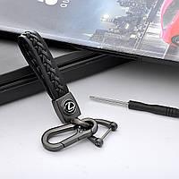 Брелок на ключи Жгут Lexus с Карабином (пакет+отвертка)