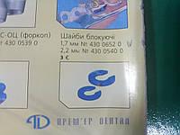 БЛОКУЮЧА ШАЙБА 1,7 БРЕДЕНТ 43006520