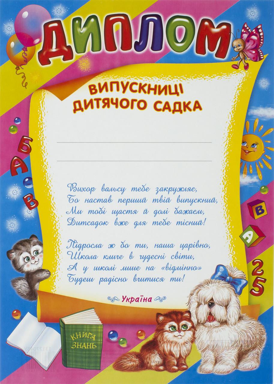 Диплом випускниці дитячого садка синій №3804/13127045(50)