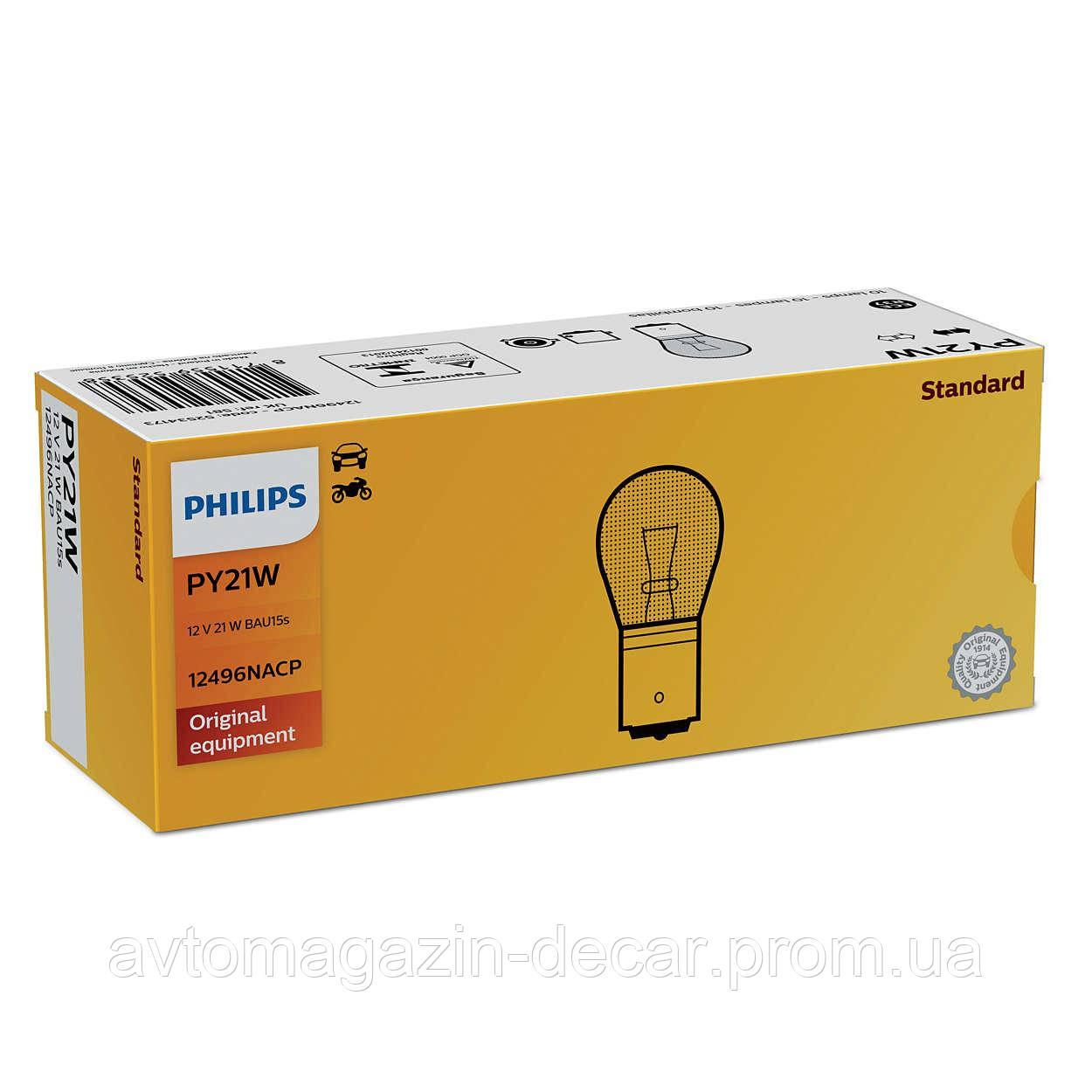 """Лампа 12V  (цок.смещ.янтар ВАU15s) P21W """"Philips"""" (12496NACP) Amber   (10шт/уп)"""
