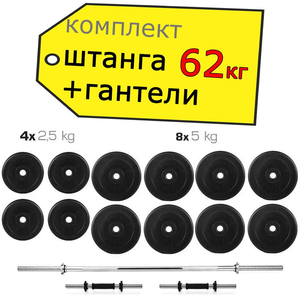 Гантели 2*26 кг разборные + Штанга 60 кг прямая фиксированная наборная комплект набор для дома