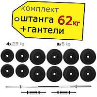 Гантелі 2 * 26 кг розбірні + Штанга 60 кг пряма фіксована складальна комплект набір для дому