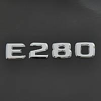"Эмблема - надпись   ""E280"" скотч 125х24 мм (A 220 817 0015)"