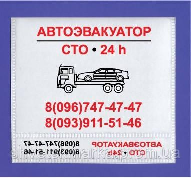 карман с логотипом для страхового полиса и талона техосмотра - «Швецька Марка» в Киеве