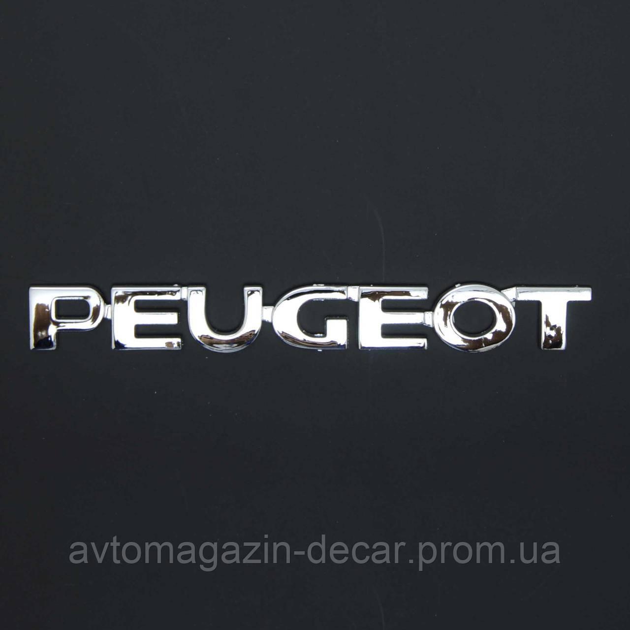 "Эмблема - надпись  ""PEUGEUT"" 203х24 мм хром скотч"