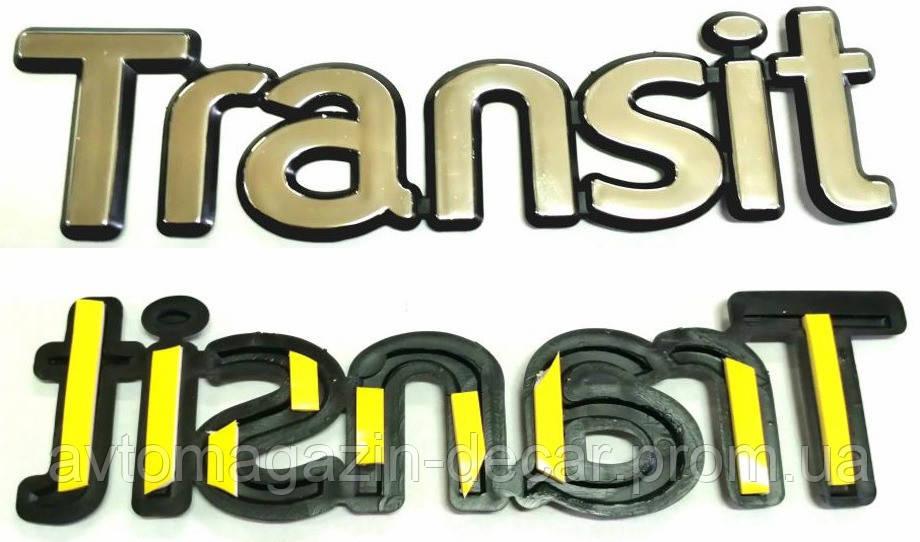 """Эмблема - надпись  """"Transit"""" 206х55мм"""