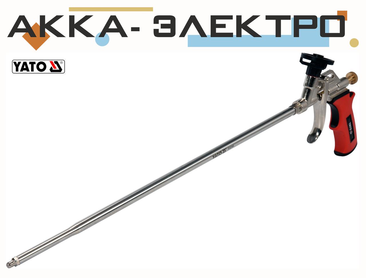 Пістолет для піни з довгим носиком 500мм YATO YT-67460