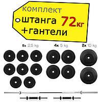 Гантелі 2 * 21 кг розбірні + Штанга 70 кг пряма фіксована складальна комплект набір для дому