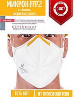 Респиратор FFP2 БЕЗ КЛАПАНА Микрон ФФП2 защитная многоразовая маска для лица от вирусов ОРИГИНАЛ