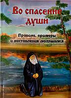Во спасение души. Правила, примеры и наставления молящимся, фото 1