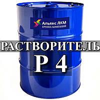 Растворитель Р-4 (Р-4 А) для разбавления лакокрасочных материалов на основе поливинилхлоридных смол